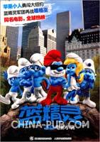 蓝精灵3D电影小说