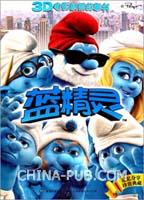 蓝精灵 3D电影剧照故事书