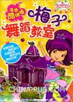 童趣酷拼插系列-草莓甜心 梅子舞蹈教室