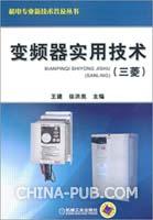 变频器实用技术(三菱)