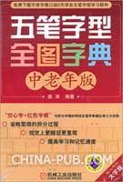 五笔字型全图字典 中老年版