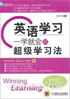英语学习:一学就会的超级学习法