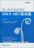 进入IT企业必读的200个.NET面试题(含CD光盘1张)