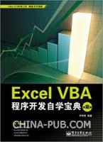 Excel VBA程序开发自学宝典(第2版)(含CD光盘1张)