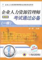 企业人力资源管理师考试通过必备(一级)第2版