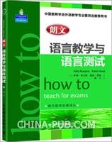 朗文语言教学与语言测试(中国教育学会外语教学专业委员会推荐用书)