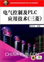 电气控制及PLC应用技术(三菱)