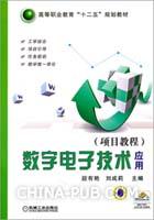 数字电子技术应用(项目教程)