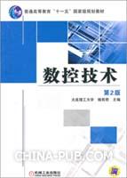 数控技术 第2版