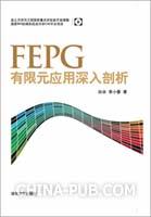 FEPG有限元应用深入剖析