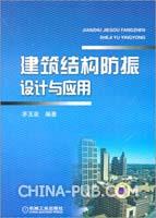 建筑结构防振设计与应用