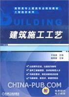建筑施工工艺