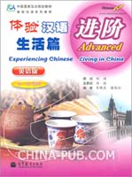 (特价书)体验汉语:英语版.生活篇.进阶