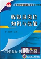 收银员岗位知识与技能 中等职业教育会计专业规划教材