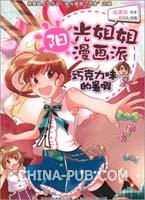 """阳光姐姐漫画派-巧克力味的暑假(伍美珍原著""""阳光姐姐小书房""""漫画版)"""