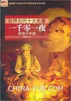 世界古代十大名著 美绘少年版-一千零一夜