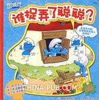 童趣益智拼图书-蓝精灵 谁捉弄了聪聪