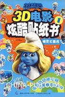 蓝精灵3D电影炫酷贴纸1 精灵大集合