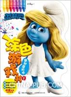 蓝精灵 涂色游戏书-奇妙蓝月节