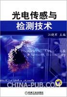 光电传感与检测技术