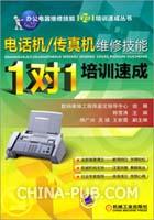 """电话机/传真机维修技能""""1对1""""培训速成"""
