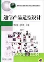 通信产品造型设计