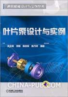 叶片泵设计与实例