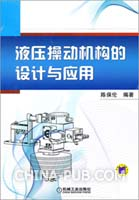 液压操动机构的设计与应用