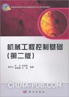 机械工程控制基础(第二版)