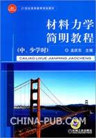 材料力学简明教程(中、少学时)