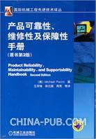 产品可靠性、维修性、保障性手册(原书第2版)