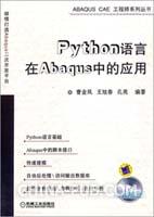 Python语言在Abaqus中的应用