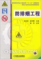 防排烟工程