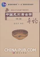中国史前考古学导论(第二版)