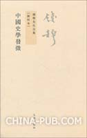 钱穆先生全集----中国史学发微