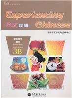 体验汉语初中学生用书3B(附mp3)