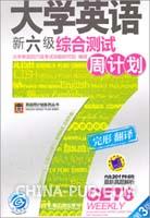 大学英语新六级综合测试周计划(第3版)
