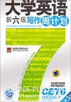 大学英语新六级写作周计划(第3版)