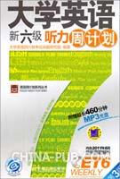 大学英语新六级听力周计划(第3版)