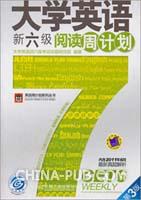 大学英语新六级阅读周计划(第3版)