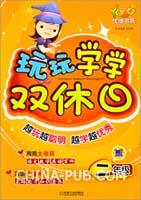 优博书系.玩玩学学双休日 二年级