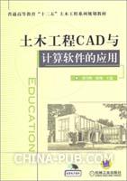 土木工程CAD与计算软件的应用