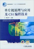 单片机原理与应用及C51编程技术