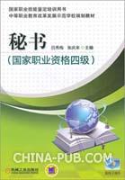 秘书(国家职业资格四级)