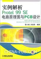 实例解析Protel 99 SE电路原理图与PCB设计
