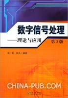 数字信号处理――理论与应用(第2版)
