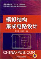 模拟结构集成电路设计