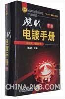 现代电镀手册(下册)