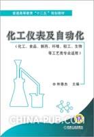 化工仪表及自动化(化工、食品、制药、环境、轻工、生物等工艺类专业适用)