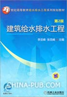 建筑给水排水工程(第2版)